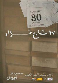 17 Fouad Street