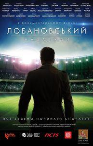 Lobanovskiy Forever