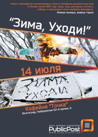 Winter, Go Away!