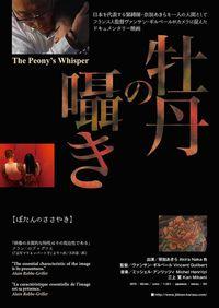 The Peony's whisper
